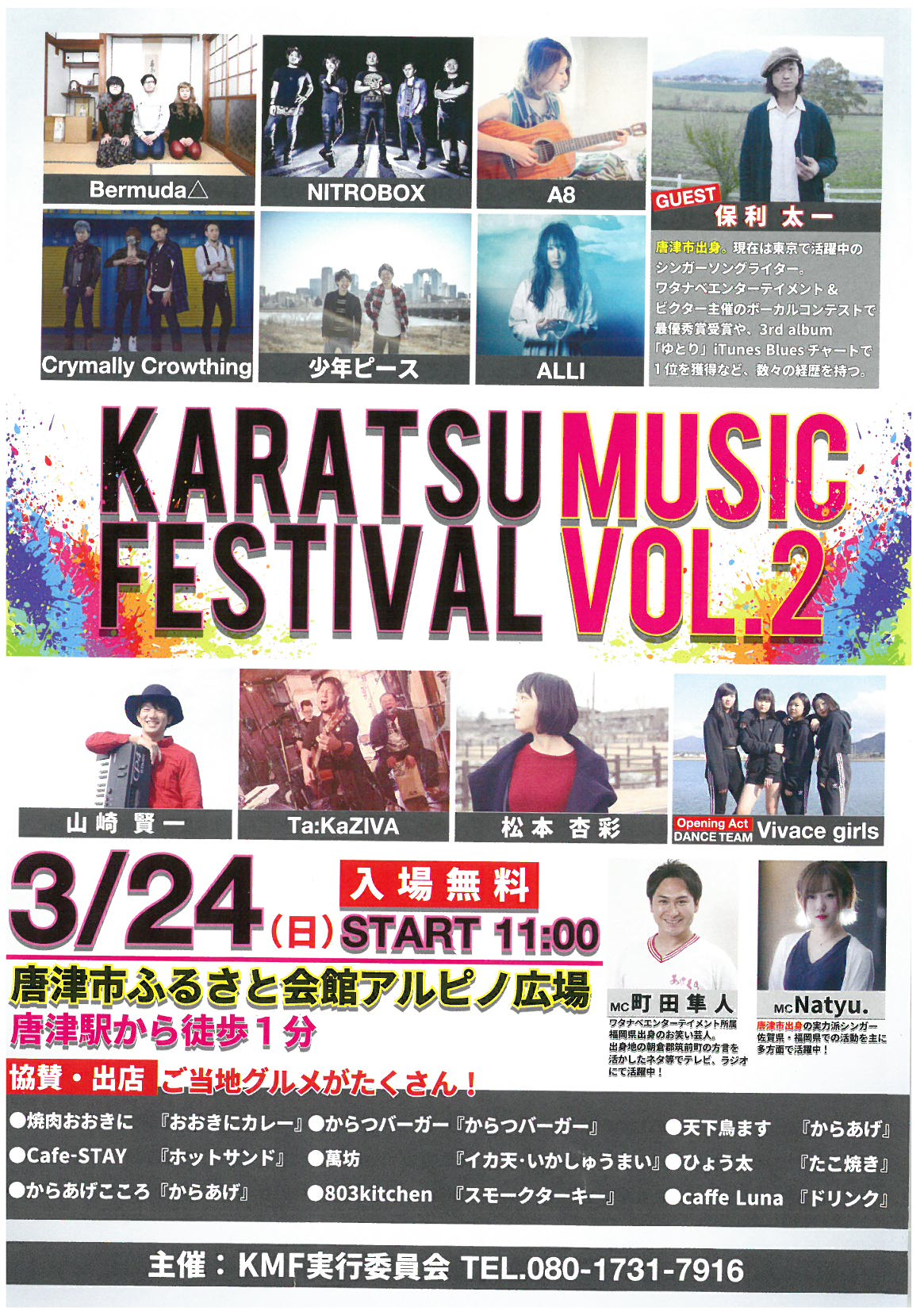 3/24(日)KARATSU MUSIC FESTIVAL VOL.2
