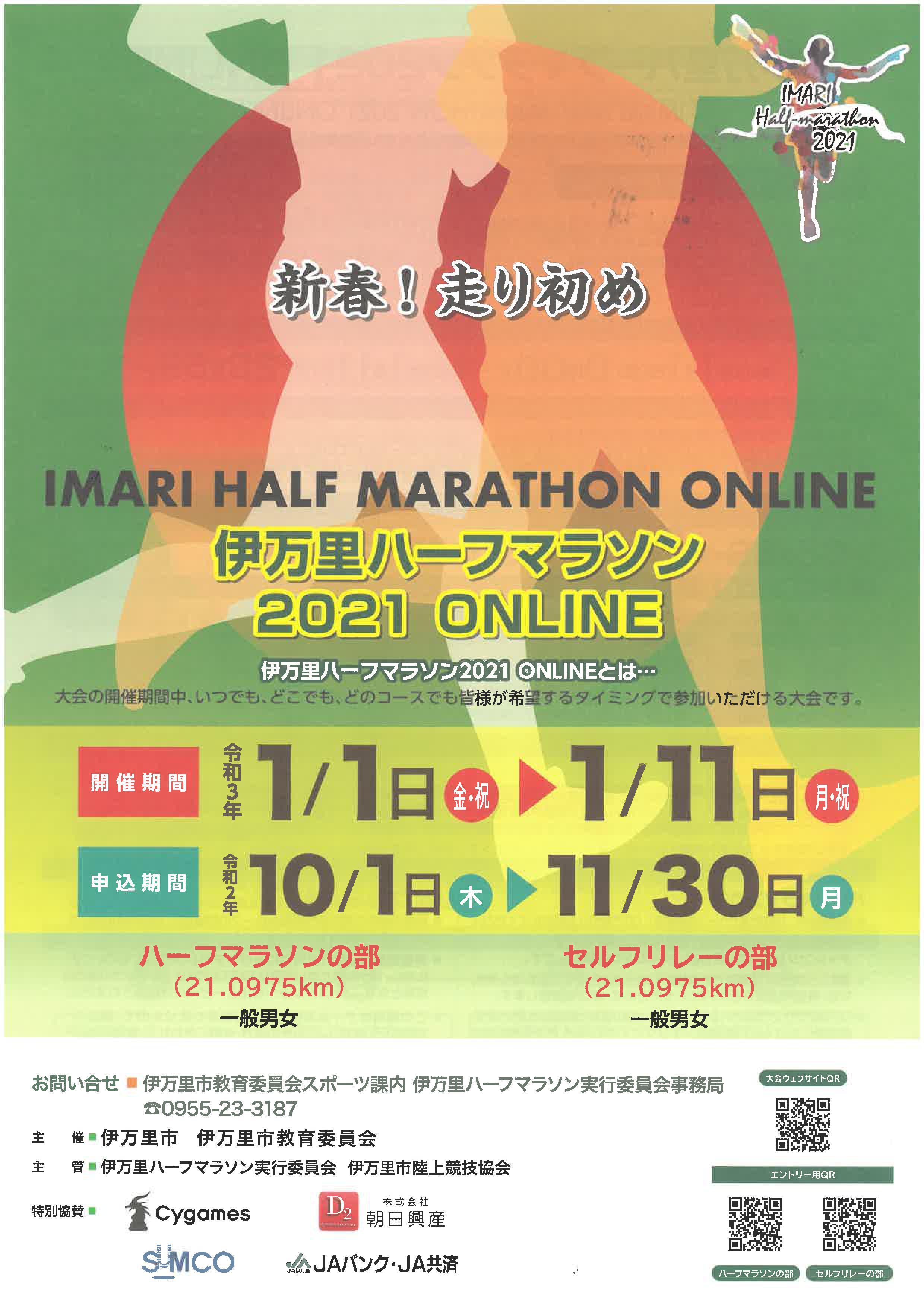 マラソン 伊万里 ハーフ 伊万里ハーフマラソン2020成績/伊万里市