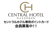 セントラルホテル専用ポイントカード 会員募集中!!
