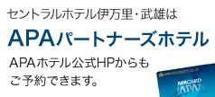 セントラルホテル伊万里・武雄はAPAパートナーズホテル APA公式HPからもご予約できます。